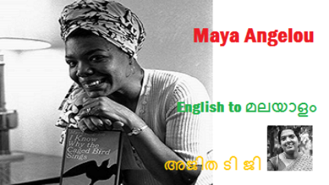 'I Know Why the Caged Bird Sings' – Maya Angelou